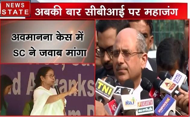 ममता सरकार को दोहरा झटका, सीबीआई के सामने पेश होंगे राजीव कुमार