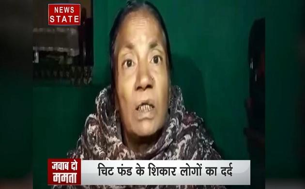 चिट फंड धांधली का शिकार हुए पश्चिम बंगाल के सैकड़ों लोग, लुट गई पूरी जिंदगी की कमाई