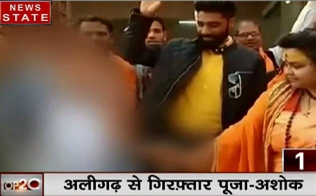 TOP 20:  महात्मा गांधी के पुतले पर फायरिंग मामले में अलीगढ़ से गिरफ्तार पूजा- अशोक, देखें  4 मिनट में देश और दुनिया की 20 बड़ी खबरें
