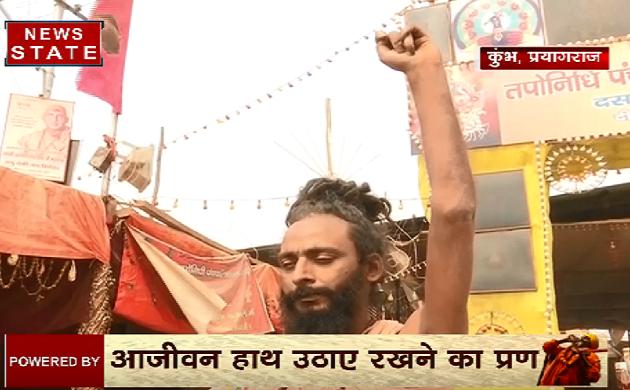 Kumbh 2019: महाकुंभ में उर्ध्व बाहु बाबा, आजीवन हाथ उठाए रखने का प्रण