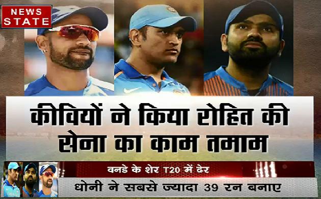 IND vs NZ 1st T20:  वन डे के शेर T20 में ढेर, खल गई कुलदीप और शमी की कमी