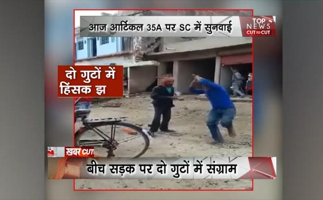 Khabar Cut2Cut: उत्तर प्रदेश के फतेहपुर में दो समुदायों में जमकर चले लाठी-डंडे, देश दुनिया की सभी बड़ी खबरें 15 मिनट में