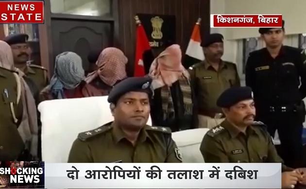 बिहार के किशनगंज में लड़की के साथ गैंगरेप, 4 आरोपी गिरफ्तार