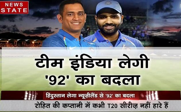 IND V/S NZ: न्यूजीलैंड से तीसरा टी20 मैच जीत पाएगी टीम इंडिया ?