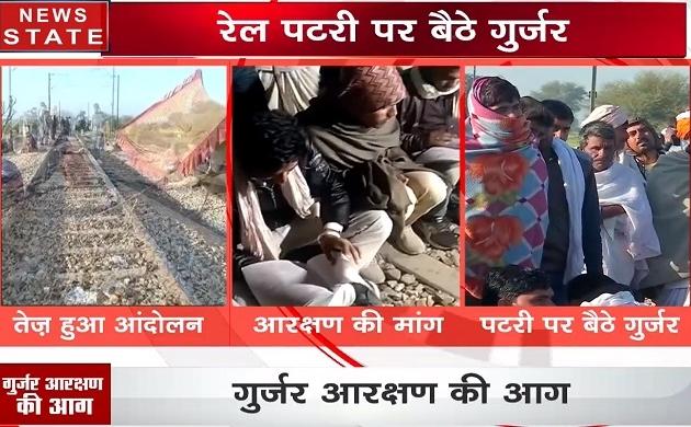 राजस्थान में गुर्जर आरक्षण पर गदर, रेल की पटरी पर बैठे गुर्जर
