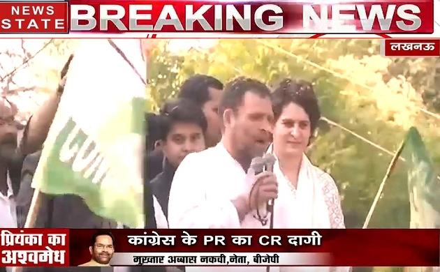 4 बजे 4 खबर: रोड शो में राहुल गांधी ने किया जनसभा को संबोधित , कहा विधान सभा में जीत हासिल करना है लक्ष्य