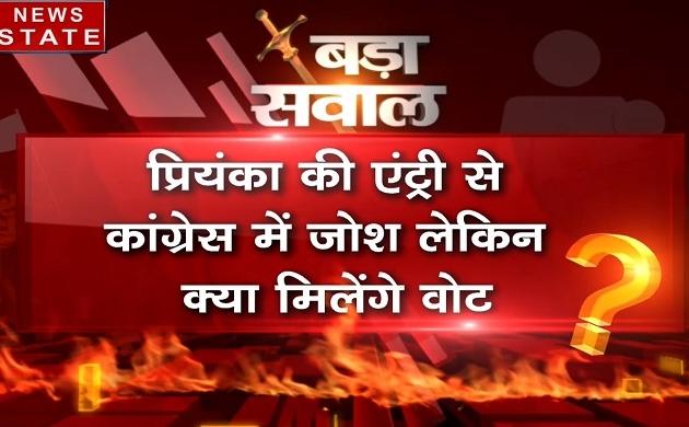 बड़ा सवाल: प्रियंका की एंट्री से कांग्रेस में जोश लेकिन क्या मिलेंगे वोट