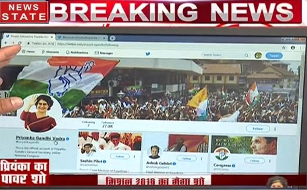 राजनीति के साथ ट्विटर पर भी एक्टिव हुईं प्रियंका गांधी