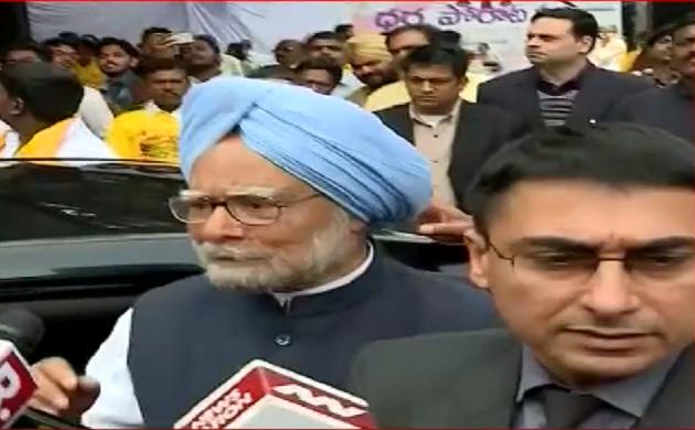 आंध्र प्रदेश को विशेष राज्य का दर्जा मिलना चाहिए, मोदी सरकार ने किया था वादा - मनमोहन सिंह