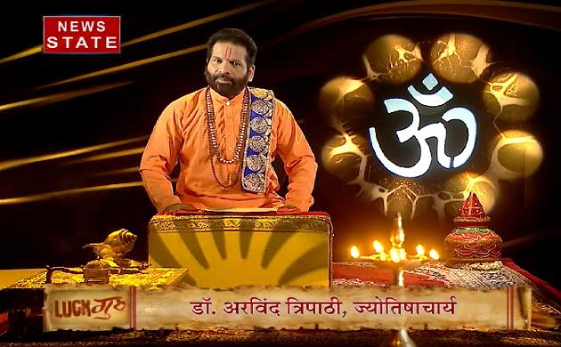 Luck Guru: जानिए कैसा रहेगा आपका आज का दिन, कर्क राशि के जातकों के लिए है आज खास दिन देखिए VIDEO