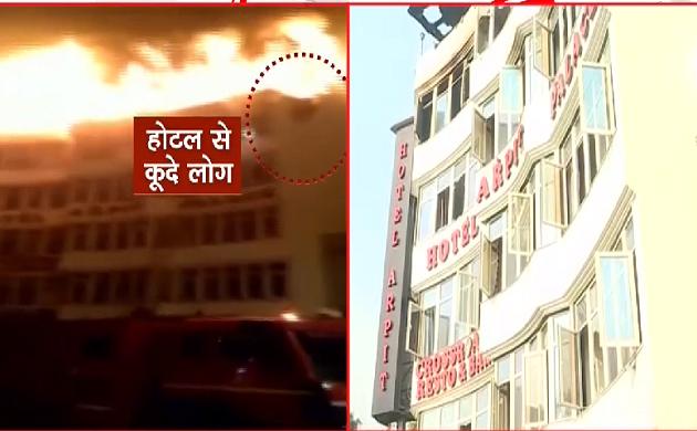 Delhi: होटल अग्निकांड में 17 की मौत, मुजरिम कौन?