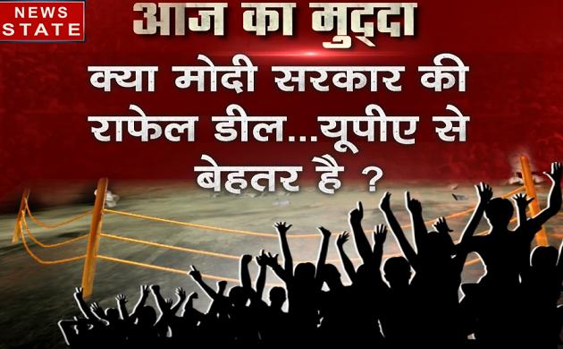 दोपहर का दंगल : क्या राफेल पर CAG की रिपोर्ट कांग्रेस के लिए बड़ा झटका है