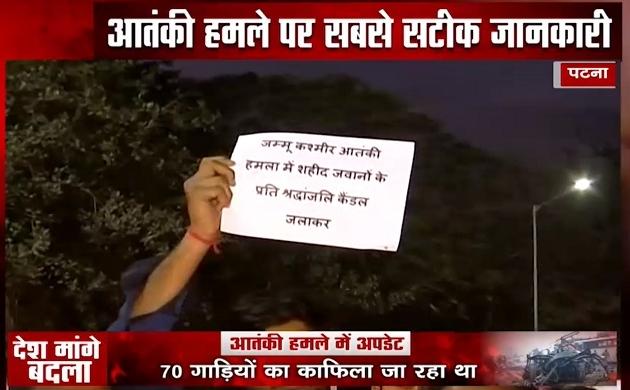 देश मांगे बदला: अवंतीपुरा आतंकी हमले में 26 जवान हुए शहीद