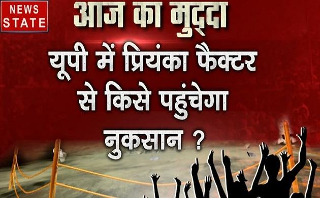 दोपहरा का दंगल: यूपी में प्रियंका फैक्टर से किसे पहुंचेगा नुकसान?