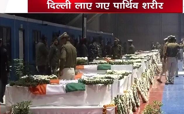 PulwamaAttack: दिल्ली पहुंचे शहीदों के पार्थिव शरीर