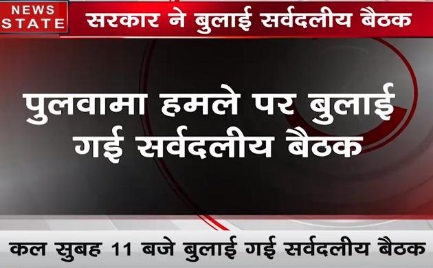 PulwamaAttack: आतंकी हमले पर शनिवार को होगी सर्वदलीय बैठक