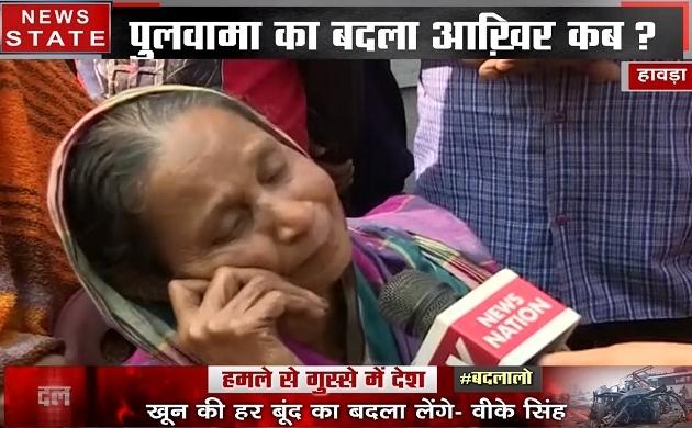शहीद जवानों के परिवार में पसरा मातम , बदला मांग रहे हैं इस मां के आंसू