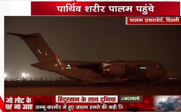 PulwamaAttack: शहीदों के पार्थिव शरीर लेकर दिल्ली के पालम एयरपोर्ट पहुंचा ग्लोब मास्टर विमान