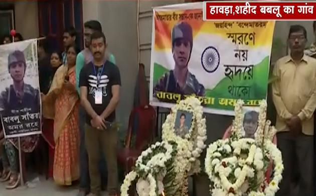 Pulwama Attack: हावड़ा के शहीद जवान बबलू के पार्थिव शरीर के इंतज़ार में पूरा गांव