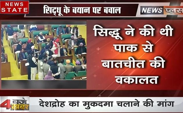 Pulwama Attack: पंजाब विधानसभा में हंगाबा, अकाली दल ने की नवजोत सिंह सिद्दू के इस्तीफे की मांग