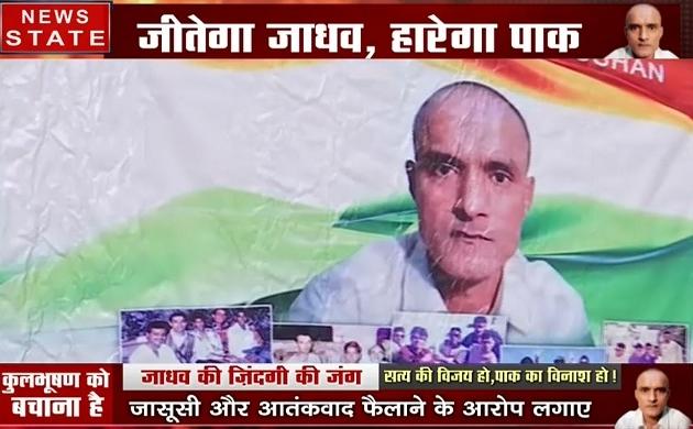 Kulbhushan Jadhav: अंतरराष्ट्रीय कोर्ट में शुरू हुई कुलभूषण जाधव से जुड़े सजा मामले पर सुनवाई