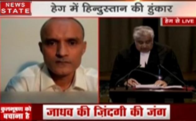 Kulbhushan Jadhav: अंतरराष्ट्रीय कोर्ट में चल रही है कुलभूषण जाधव पर सुनवाई, देखिए अंदर की वीडियो