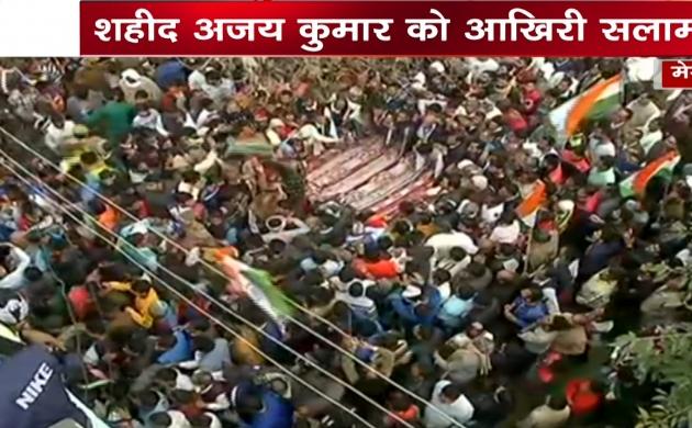 Pulwama attack: शहीद अजय कुमार को आखिरी सलाम