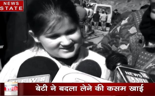 Pulwama Attack: सात साल की बेटी ने खाई कसम, आर्मी में भर्ती होकर पापा का बदला लूंगी