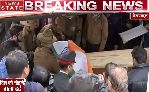 Pulwama Attack:  शहीद विभूति ढौंडियाल का पार्थिव शरीर पहुंचा उनके घर, लोग दे रहें हैं अंतिम विदाई