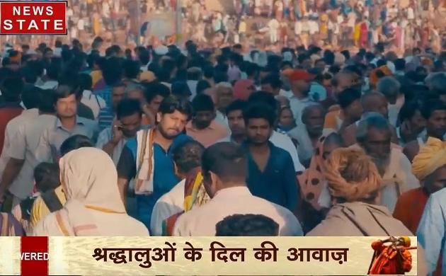 कुंभ 2019: कुंभ में आतंक के खिलाफ आक्रोश