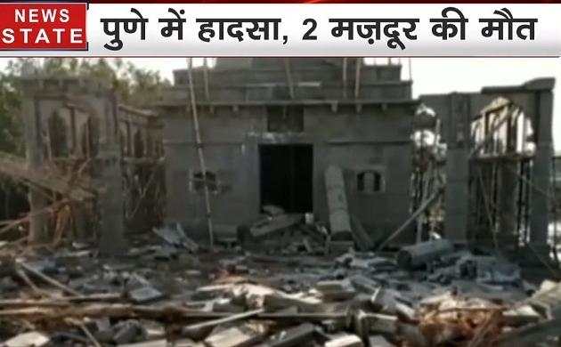 पुणे में निर्माणाधीन मंदिर का हिस्सा गिरा, 2 लोगों की मौत