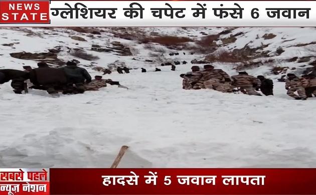 भारत-तिब्बत सीमा पर ग्लेशियर की चपेट में फंसे 6 जवान, हादसे में 5 जवान लापता