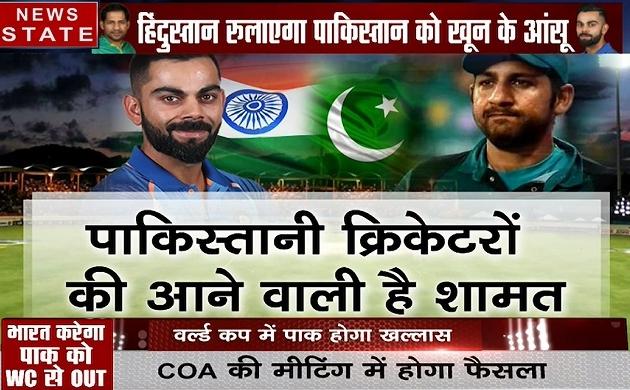 IND V/S PAK:  वर्ल्ड कप में पाकिस्तान की उल्टी गिनती शुरू