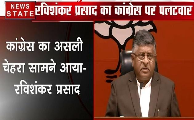 कांग्रेस पर बरसे बीजेपी नेता रविशंकर प्रसाद, कहा कांग्रेस का असली चेहरा सामने आया
