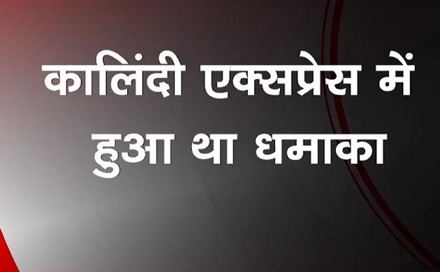 कानपुर: ट्रेन ब्लास्ट मामले में पुलिस ने दो लोगों को लिया हिरासत में