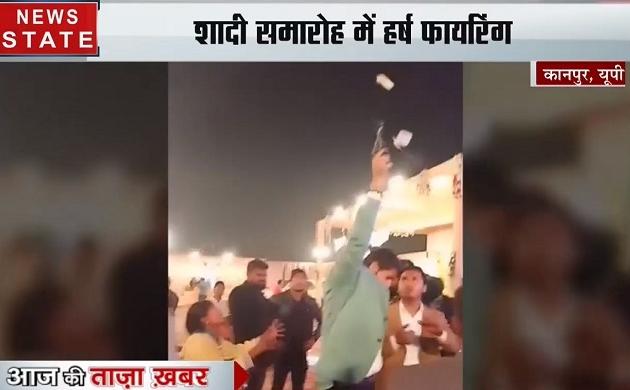 बीजेपी नेता ने की शादी में जमकर हर्ष फायरिंग, देखें वीडियो