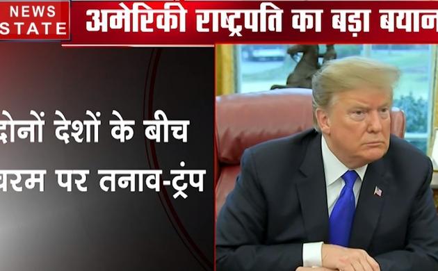 Pulwama attack: पुलवामा हमले को लेकर अमेरिकी राष्ट्रपति डोनाल्ड ट्रंप का बड़ा बयान , देखें वीडियो