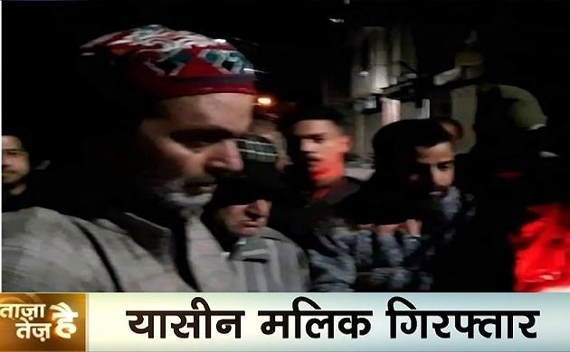 ताजा है तेज है: जम्मू -कश्मीर में अलगाववादियों पर एक्शन, नेता यासीन मलिक गिरफ्तार
