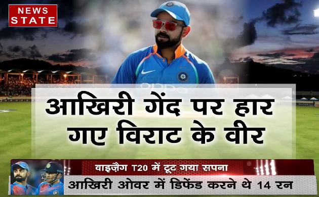 IND vs AUS: कैसे पहले ही मैच में लड़खड़ा गई टीम इंडिया?