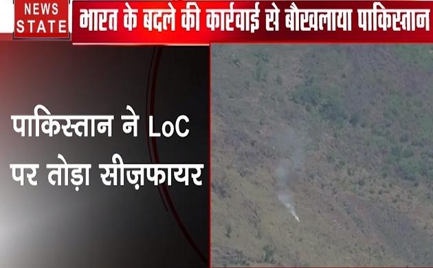 Surgical Strike 2: बौखलाहट में पाकिस्तान ने LoC पर तोड़ा सीजफायर