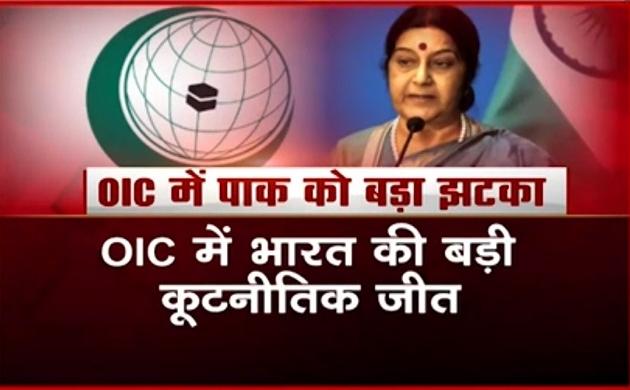 भारत-पाक विवाद: OIC की बैठक में बोलीं सुषमा स्वराज, बढ़ता जा रहा है आतंकवाद का दायरा
