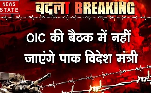 भारत-पाक विवाद: OIC की बैठक में नहीं जाएंगे पाकिस्तान के विदेश मंत्री