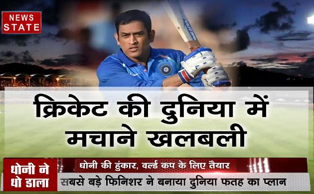 World Cup : महेंद्र बाहुबली की हुंकार, वर्ल्ड कप के लिए है तैयार