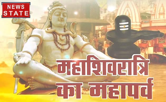 Mahashivratri 2019: हर ओर हर हर महादेव की गूंज, शिव की साधना में लीन श्रद्धालु