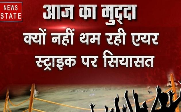 दोपहर का दंगल: सीमा पर तवान और देश में चुनाव, देखिए वीडियो