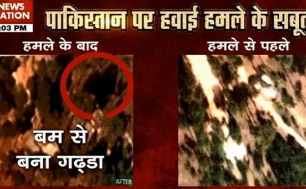 Air strike:सामने आया बालाकोट में एयर स्ट्राइक का सबूत, देखें वीडियो