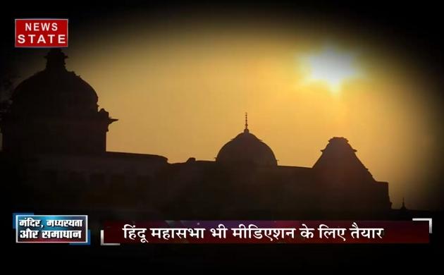 सबसे बड़ा मुद्दा : मंदिर, मध्यस्थता और समाधान