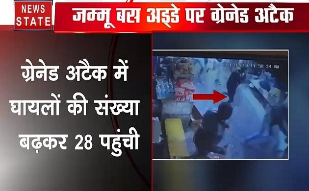जम्मू बस स्टैंड पर ग्रेनेड से हमला, Blast में 28  लोग घायल