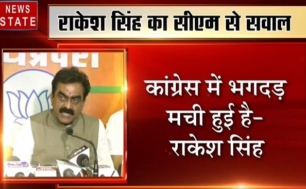 बीजेपी नेता राकेश सिंह का कांग्रेस पर तीखा वार, कहा कांग्रेस में मची है भगदड़