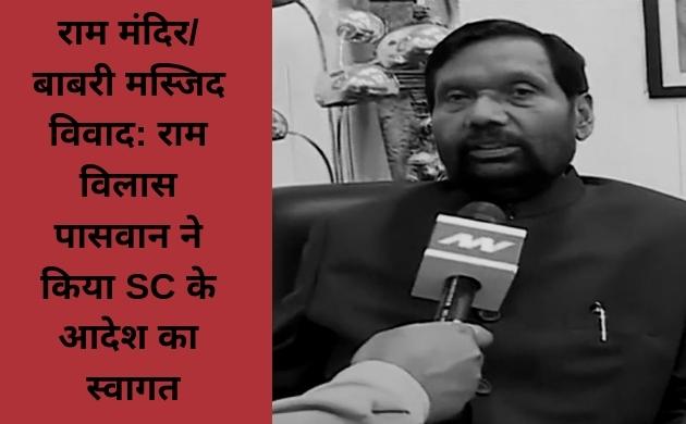 राम मंदिर/ बाबरी मस्जिद विवाद: राम विलास पासवान ने किया SC के आदेश का स्वागत